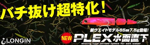 ロンジン PLEX 水面直下(プレックス水面直下)