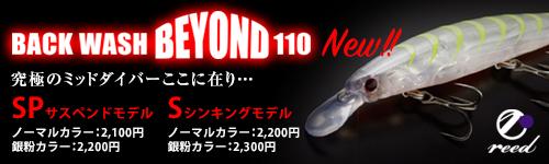 パズデザイン リード BACKWASH BEYOND 110(バックウォッシュ・ビヨンド110)