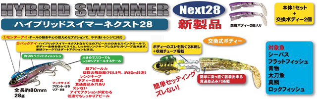 bb550e3120 ブロビス ネクストスイマー28(BROVIS NEXTSWIMMER28) 【シーバスルアー ...