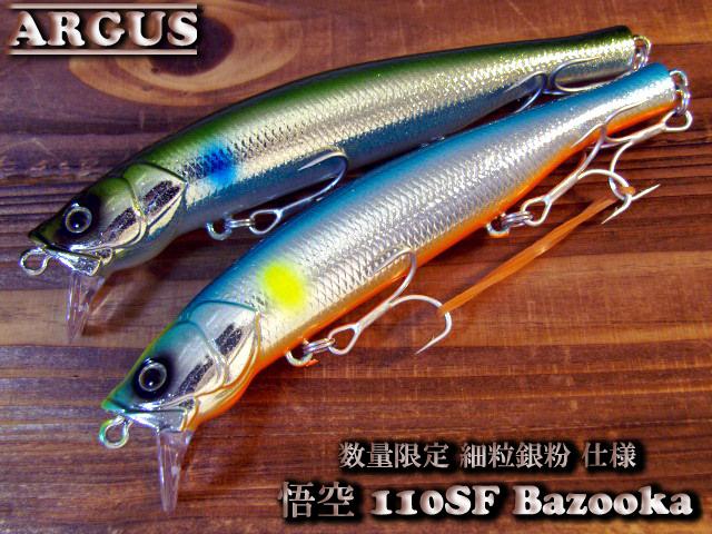 ARGUS(アーガス) 悟空110SF Bazooka(ゴクウ 110SF バズーカ—)