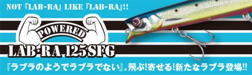 パズデザイン ラブラ125FG