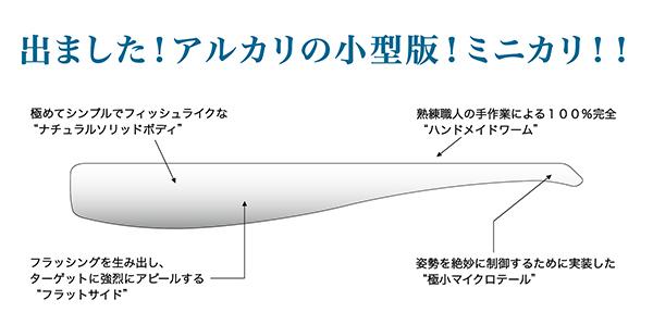 コアマン CA-03 ミニカリ