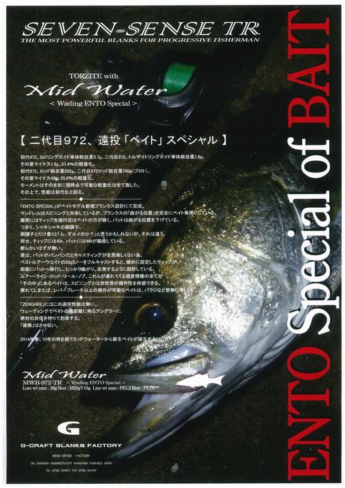 Gクラフト MWB-972-TR
