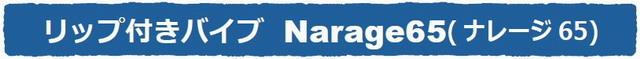 ブルーブルー Narage65(ナレージ65)