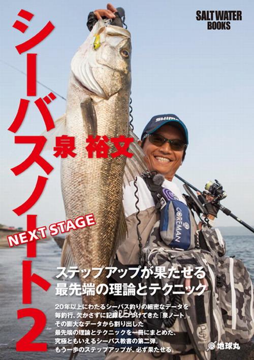 泉裕文 シーバスノート2