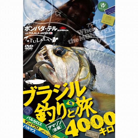 ツララ DVDブラジル釣りと旅4000キロ