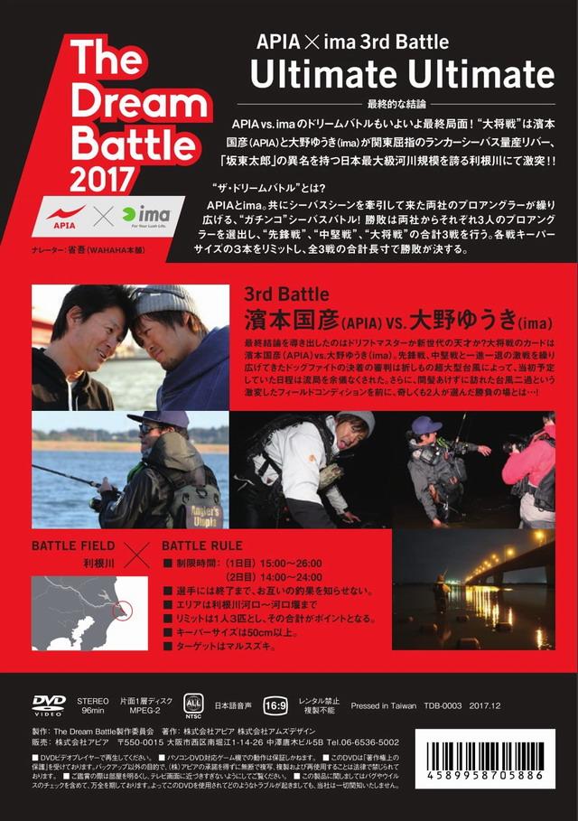 APIA×ima The Dream Battle 2017 3nd. Battle DVD ルアー付き 「Ultimate Ultimate」