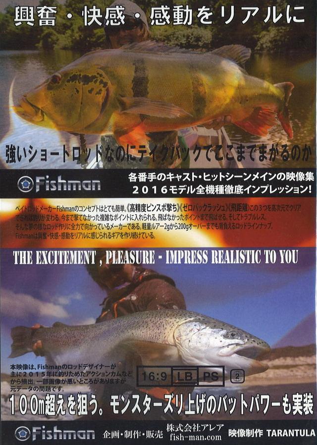 Fishman 2016 Fishman Rod The Explaining[DVD]