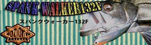 スパンクウォーカー132F
