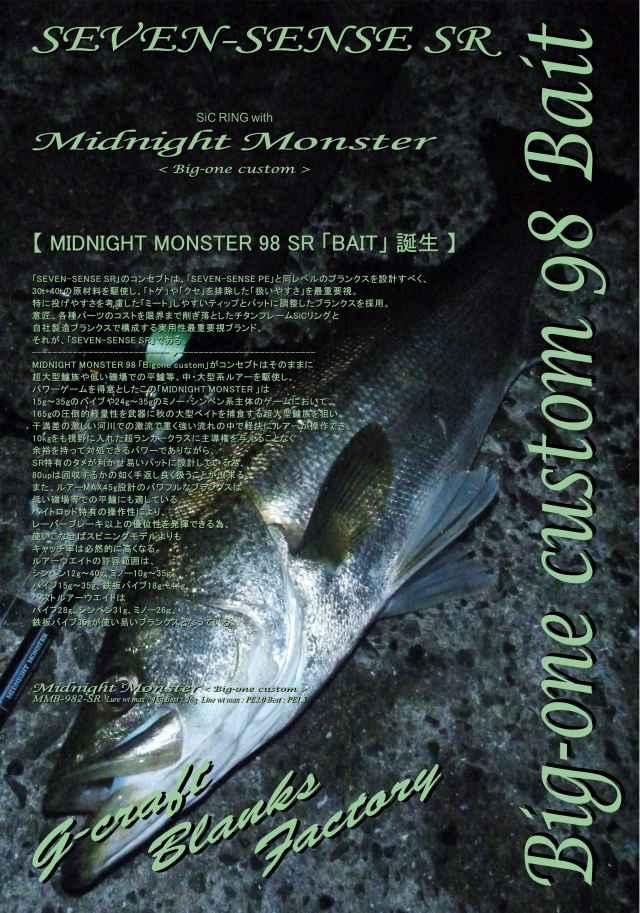 MMB-982-SR