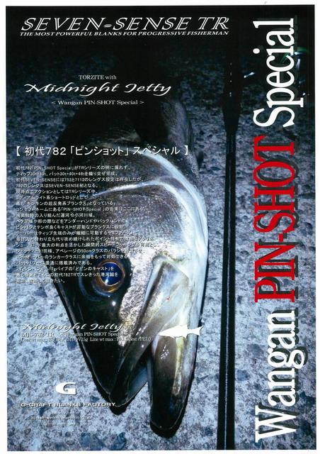 ジークラフト MJS-782-TR