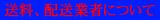 送料、配送業者について
