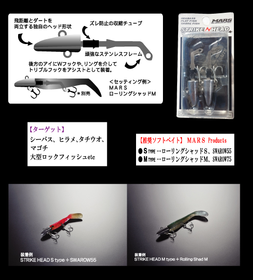 マーズ STRIKE HEAD(ストライクヘッド)