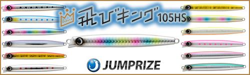 ジャンプライズ 飛びキング105HS